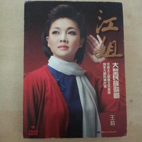 歌劇劇本  江姐(空政文工團第五次復排國家大劇院演出版。附光盤)