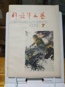 解放军文艺1979年第7期