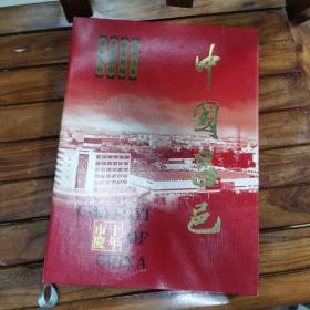 中国昌邑(十年市庆)邮票册