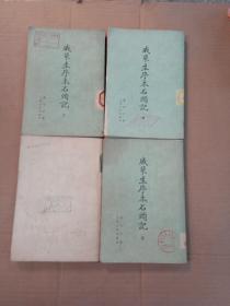 戚蓼生序本石头记  三,四,五,六 共四册  第六册封面掉落,如图 书脊有磨损