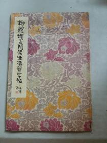 柳体楷书间架结构习字帖