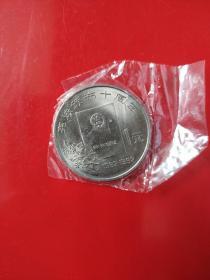 宪法十周年纪念币