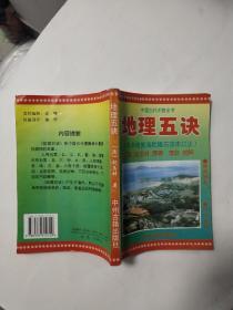 地理五诀 白话评注 李非编著 中州古籍出版社非馆藏1版1印