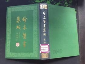珍本医书集成(第五册)通治类甲