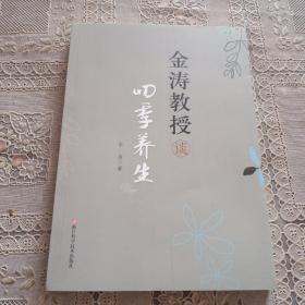 金涛教授谈四季养生