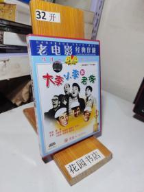 老电影经典珍藏:大李小李和老李 DVD光盘 俏佳人 上海电影制片 1962 谢晋导演(仅拆封 光盘全新)