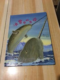 中国原创图画书:冰雪中的生命