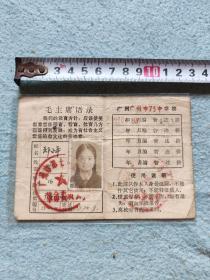 广州75中学生证