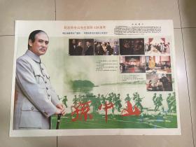 孙中山电影海报,80年代