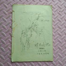 津昆通讯(1984年)总第三期【津昆 二周年纪念】