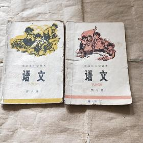 北京市小学课本 语文 (第六 十册)合售