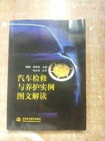 汽车检修与养护实例图文解读【一版一次印刷】
