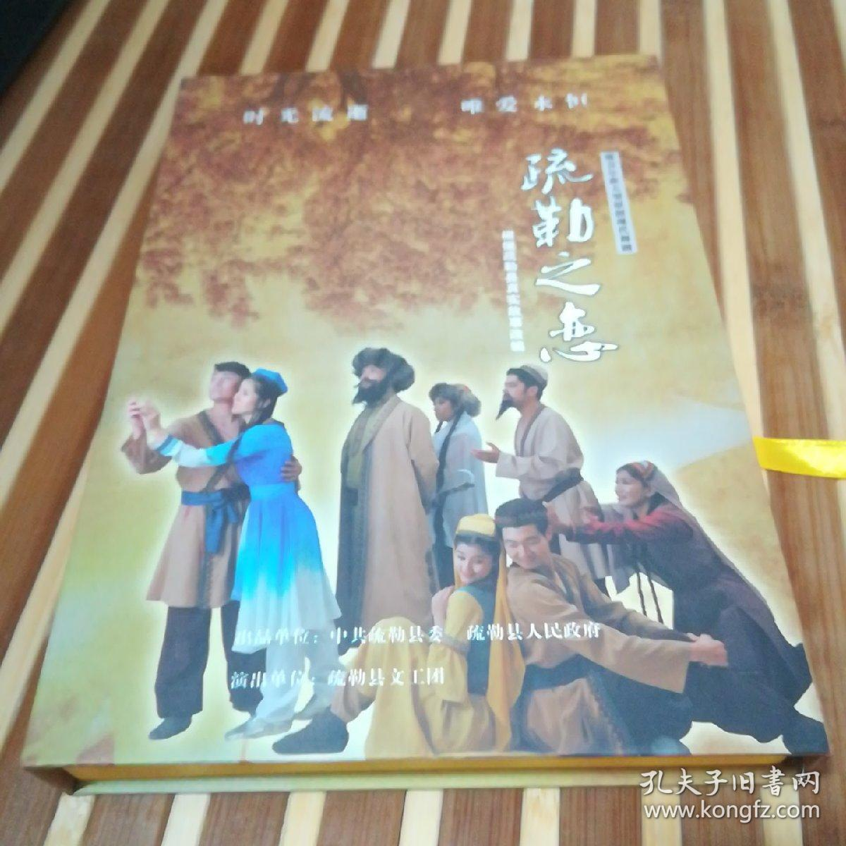 维吾尔族大型现代舞剧《疏勒之恋》根据疏勒县真实故事改编 书+3DVD