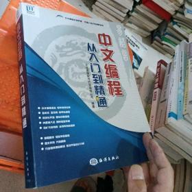 中文编程·从入门到精通