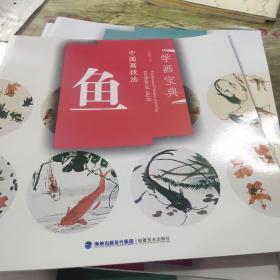 学画宝典·中国画技法:鱼