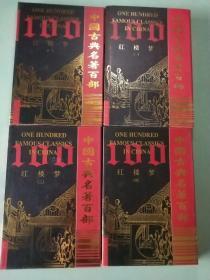 中国古典名著百部:红楼梦(共四册)