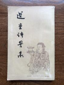 饶宗颐签名本:《选堂诗词集》