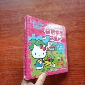 凯蒂猫益智拼图故事书《 凯蒂受表扬了》塑封未拆