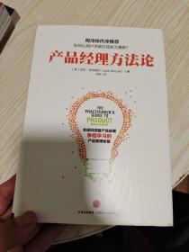产品经理方法论(精装 )