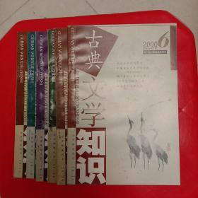 古典文学知识2000年第1.2.3.4.5.6.期【6本合售】