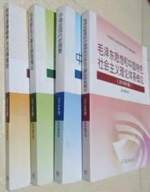 毛概 马原 思修 近代(2018年版)两课教材 全套4本