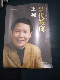 当代赣商:王翔