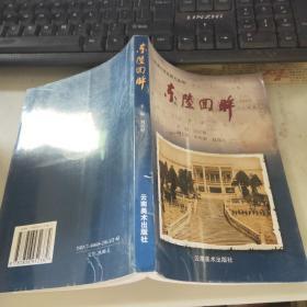 东陆回眸/云南大学老照片丛书
