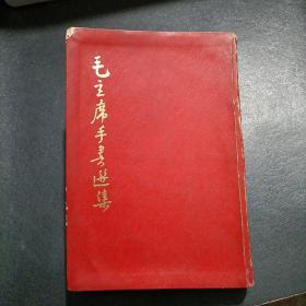 毛主席手书选集 (红色硬板装)
