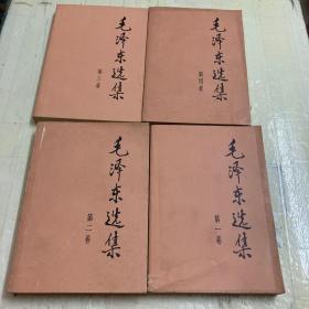 毛泽东选集全四册