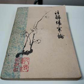 注解伤寒论(全一册)〈1963年北京初版发行〉