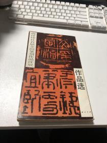 西泠印社首届全国篆刻作品评展
