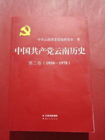 中国共产党云南历史(第二卷)