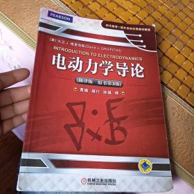 时代教育·国外高校优秀教材精选:电动力学导论(翻译版 原书第3版)