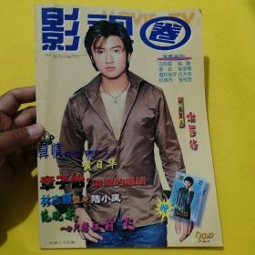 影视圈 2000年第3期 封面 谢霆锋