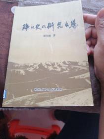 陕北文化研究文集