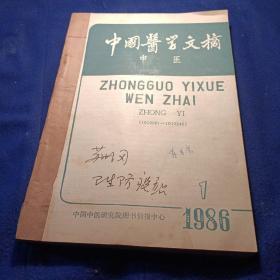 中国医学文摘 中医 1986 1-6 有验方
