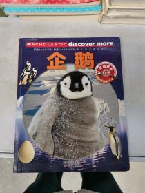 发现更多·6+:企鹅【满30包邮】