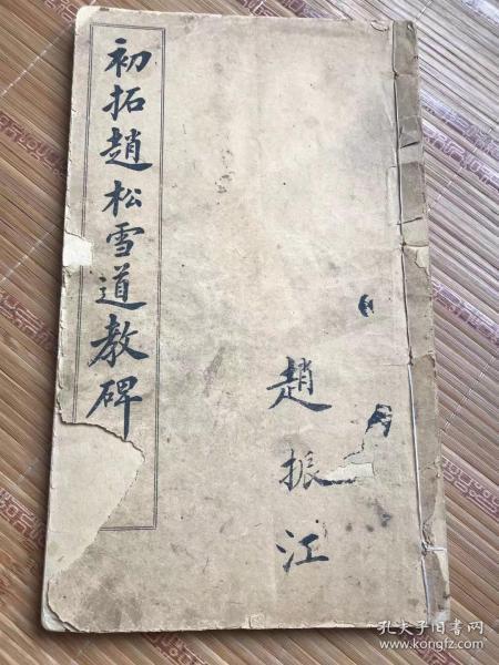 初拓赵松雪道教碑 (下)有几页纸开裂、不缺内容、年份不错