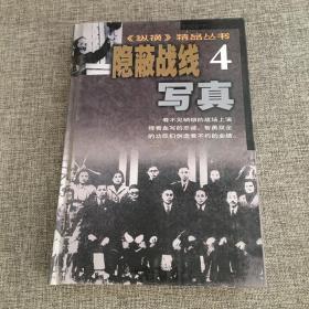 《纵横》精品丛书 隐蔽战线写真4