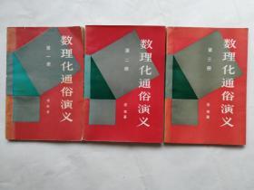 数理化通俗演义 1、2、3册 共3本合售