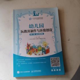幼儿园玩教具制作与环境创设(第2版全彩微课版)