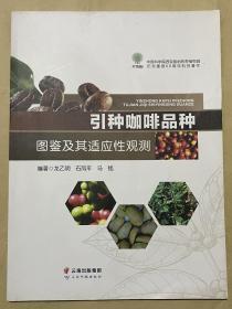 引种咖啡品种图鉴及其适应性观测