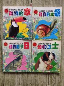 小太阳动物画丛—动物卫士、动物的本领、动物的节日、动物的家(4册合售)