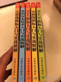 零起点投资理财丛书(五本合售)