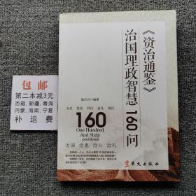 (包邮)资治通鉴治国理政智慧160问