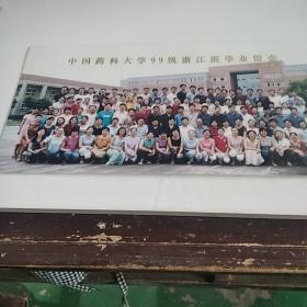 中国药科大学99级浙江班毕业留念