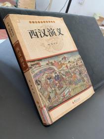 中华古典文学名著丛书--西汉演义