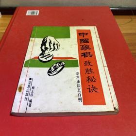 中国象棋制胜秘诀