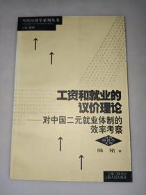 工资和就业的议价理论:对中国二元就业体制的效率考察  一版一印