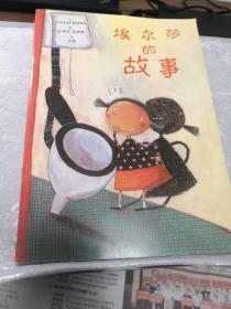东方娃娃绘本版-埃尔莎的故事